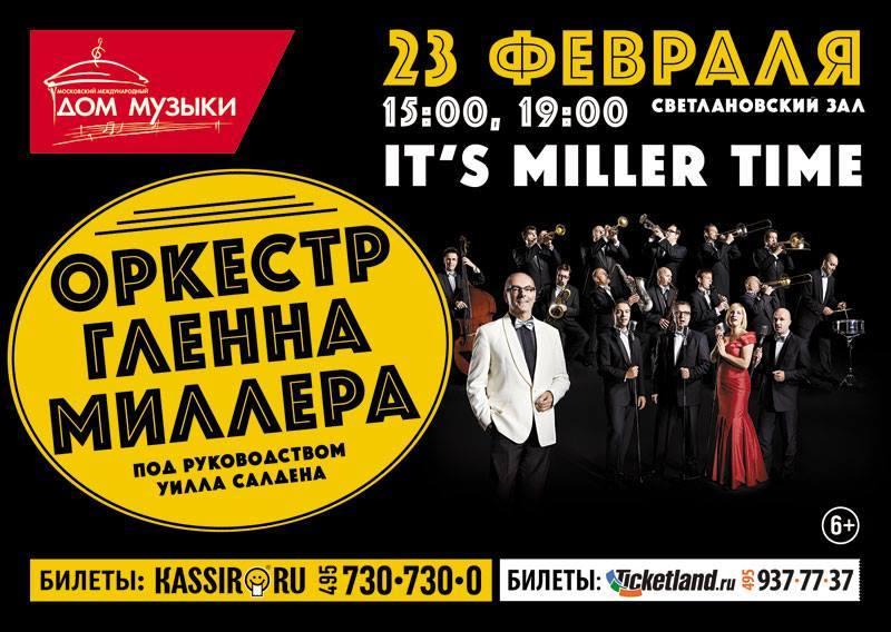 GMO Russia tour 2016