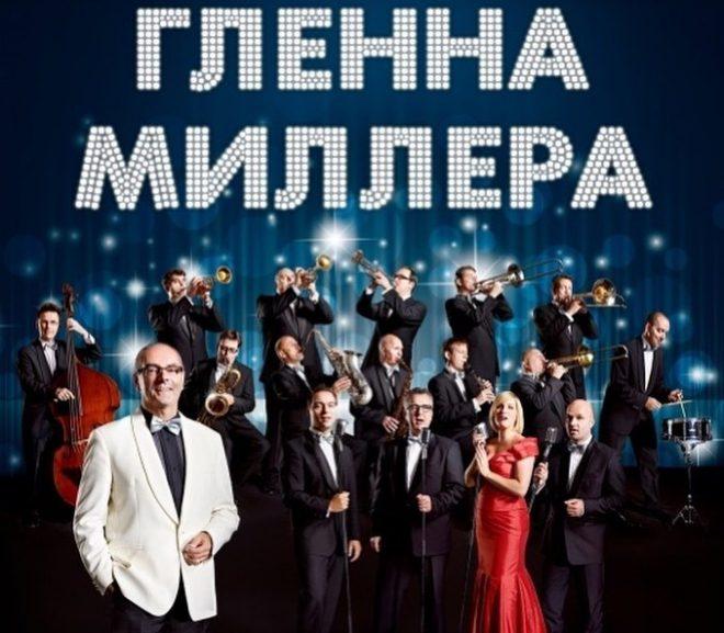 Glenn Miller in Siberia…